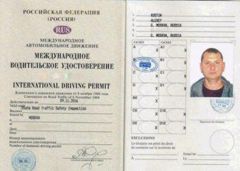 Как сделать международные водительские права?