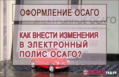 Как внести водителя в электронный полис ОСАГО?