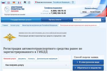 Электронная постановка на учет автомобиля в ГИБДД