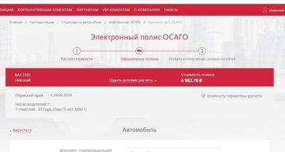 Электронный полис ОСАГО страж