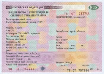 Что такое свидетельство о регистрации СТС?