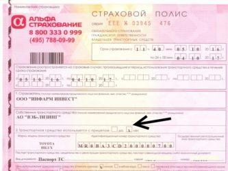 Электронный полис ОСАГО для юридических лиц