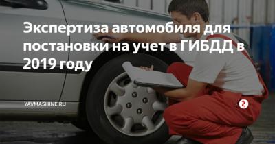 Экспертиза автомобиля для постановки на учет