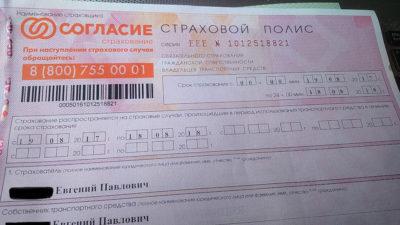 Электронный полис ОСАГО согласие