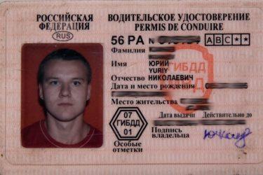 Как можно узнать действителен ли водительские права?