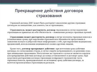 Расторжение договора ОСАГО по инициативе страховщика