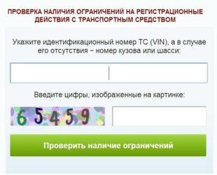 Проверка авто на наличие ограничений и регистрации
