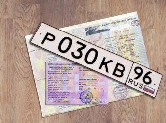 Что требуется для регистрации автомобиля?