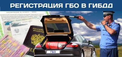 Регистрация автомобиля в ГИБДД с газовым оборудованием