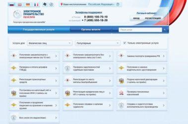 Электронная регистрация автомобиля в ГИБДД через Госуслуги