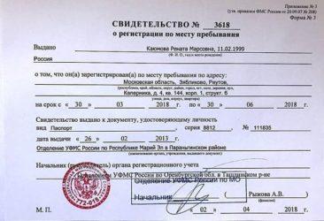 Временная регистрация автомобиля по месту пребывания