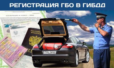 Регистрация газобаллонного оборудования в ГИБДД