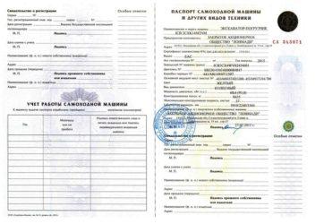 Регистрация самоходных машин в Ростехнадзоре